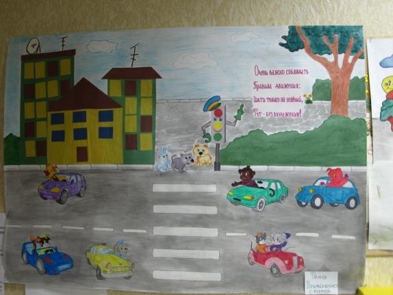 Поделка рисунок по правилам дорожного движения